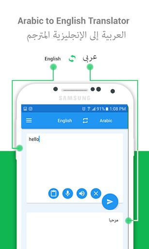 Arabic English Translator 1.1.2 screenshots 1