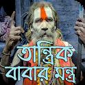 তান্ত্রিক বাবার মন্ত্র icon