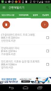 간편책빌리기(대전도서관) screenshot 2