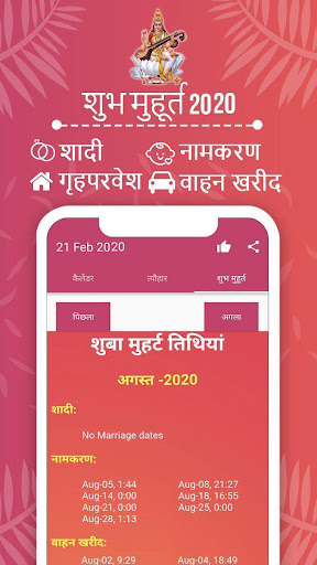 Hindi Calendar 2020 - u0939u093fu0902u0926u0940 u0915u0948u0932u0947u0902u0921u0930 2020 | u092au0902u091au093eu0902u0917 90.101 screenshots 12