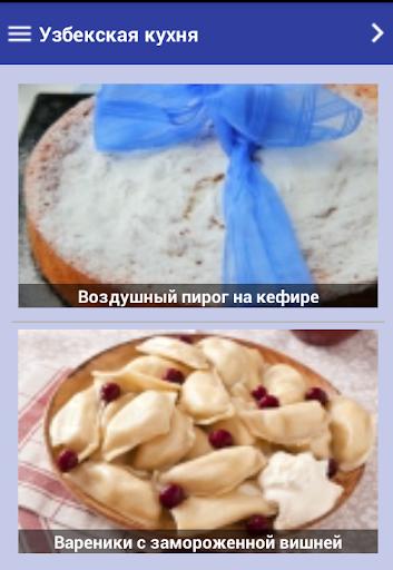 玩免費遊戲APP|下載Узбекская кухня app不用錢|硬是要APP
