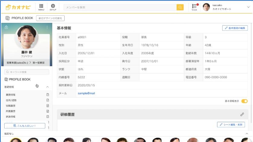 社員の基本情報画面