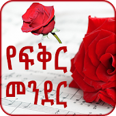 Amharic የፍቅር መንደር Love Ethiopian Android APK Download Free By Kabo Dynamics