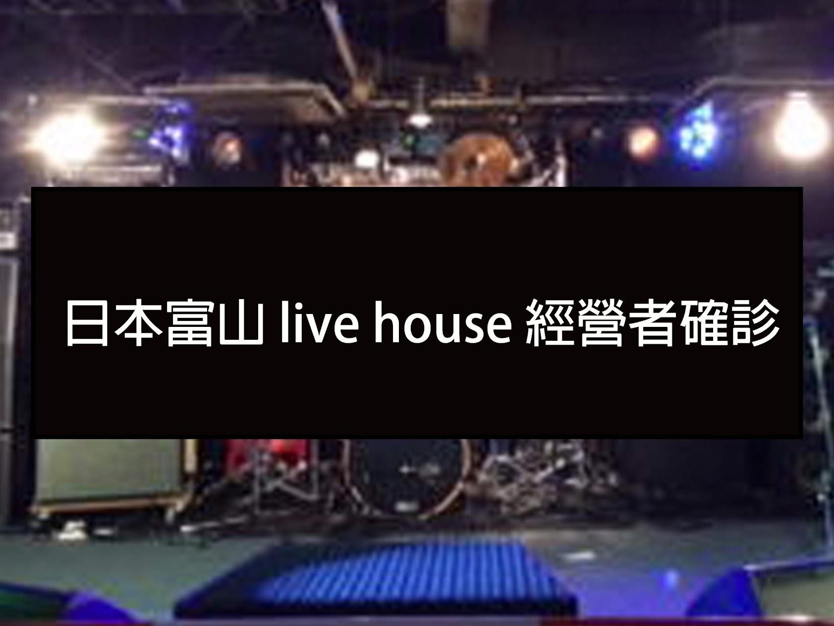 日本富山 live house 經營者武漢肺炎確診