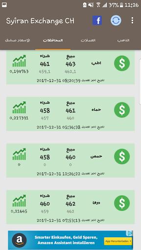 Syrian Exchange Ch 1.0.1 screenshots 20