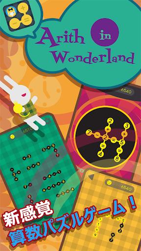 Arith in Wonderland