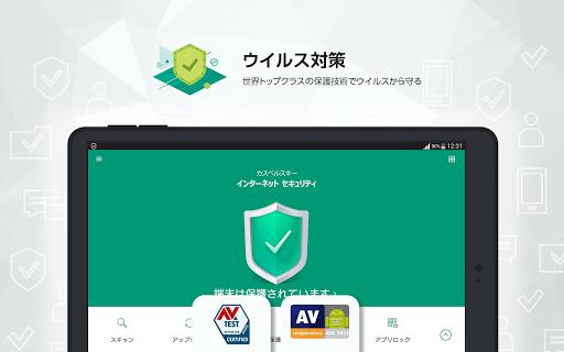 カスペルスキー インターネット セキュリティ screenshot 6