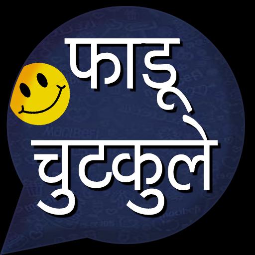 通訊App|Fadu Chutkule LOGO-3C達人阿輝的APP