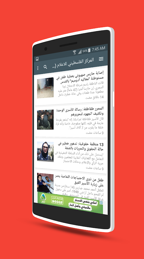 ‫اخبار فلسطين | Palestine News‬‎- screenshot