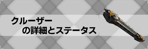 【アストロキングス】クルーザーのスキルとステータス