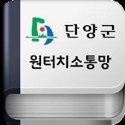 단양군 원터치 군정소통 아이콘