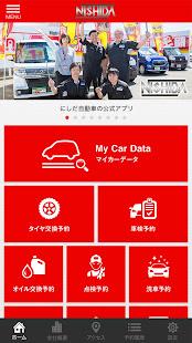 Download にしだ自動車 ジョイカルかほく店 For PC Windows and Mac apk screenshot 2