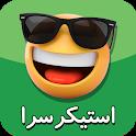 استیکر واتساپ | استیکرکده فارسی | استیکرساز واتساپ icon