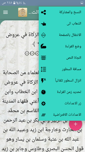موسوعة مسائل الجمهور في الفقه الإسلامي screenshot 6