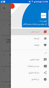 ايجي بست | EgyBest 3 2 0 + (AdFree) APK for Android