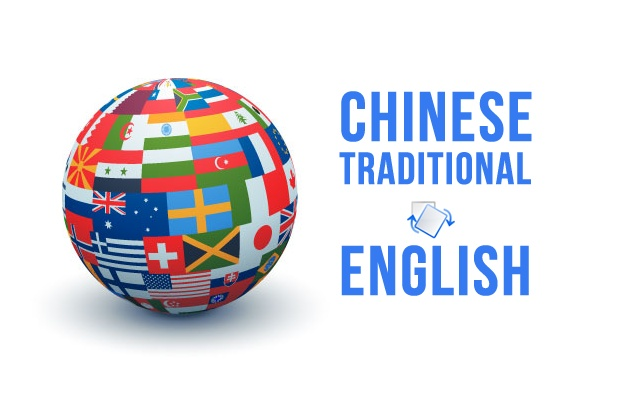 Translate Chinese Traditional to English