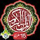 Al Quran Kareem - Taj Company 15 lines Tajweedi APK