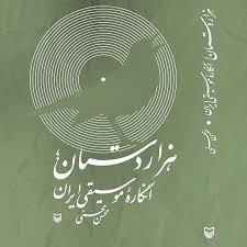 کتاب هزاردستان انگارهی موسیقی ایران با سیدی نوشته محسن محسنی انتشارات سوره مهر