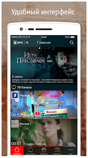 МТС ТВ- screenshot thumbnail