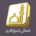 Amozhgary TV - ئامۆژگاری icon