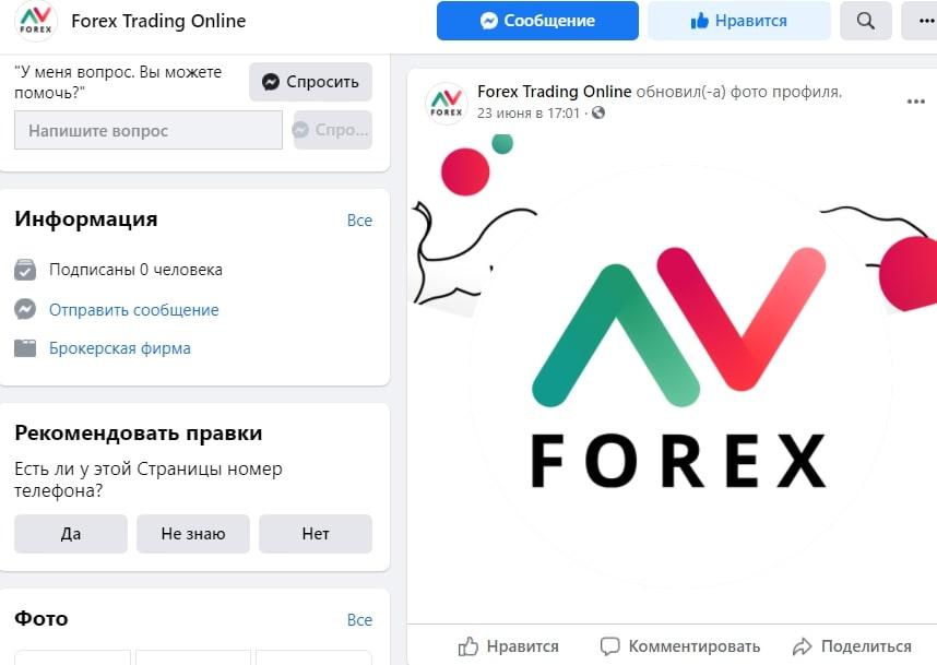 Отзывы о Forex GB и обзор основных сведений о брокере