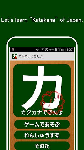カタカナできたよ ~Learning Japanese~