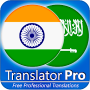 Hindi - Arabic Translator ( Text to Speech )