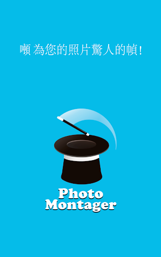 PhotoMontager - 照片蒙太奇