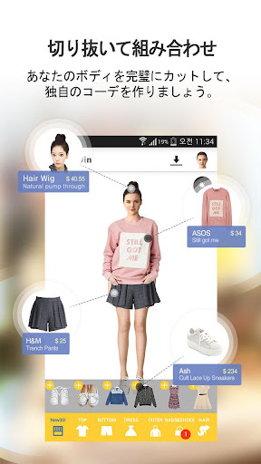 fitUin-ファッションコーディネート
