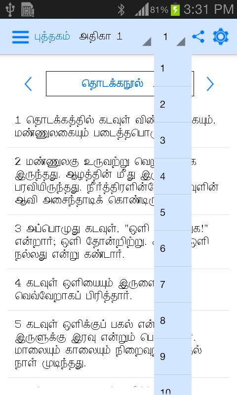 Tamil Bible RC - Thiruviviliam - screenshot