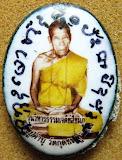 รุ่นแรก สร้างน้อยมาก !! หลวงปู่คำบุ คุตฺตจิตฺโต ล็อกเก็ต (รุ่นแรก ฉากขาว หายากสุด) #VK125015_1