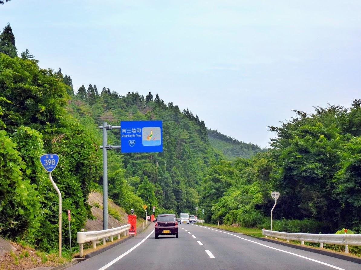 国道398号西側のカントリーサイン