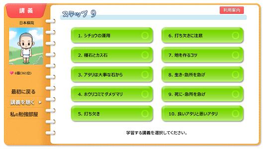 囲碁アイランド 9 screenshot 1