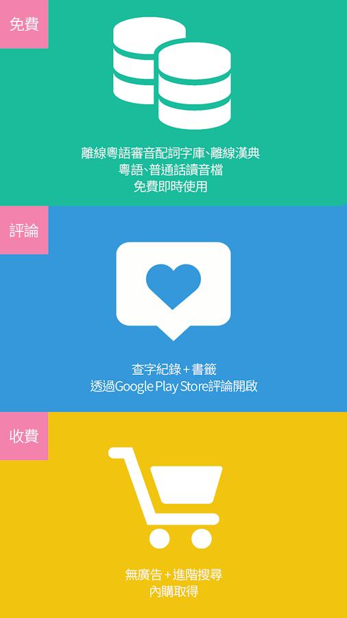 粵韻漢典離線粵語普通話發聲中文字典 - Android Apps on Google Play