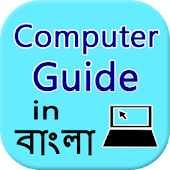 Learn Computer  in Bangla