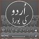 Download Urdu Keyboard 2019 For PC Windows and Mac
