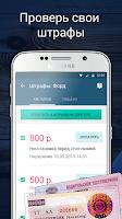 Screenshot of Штрафы ПДД 2015 - штрафы ГИБДД