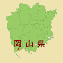 岡山県クイズ icon
