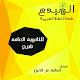Download المبدع في شرح اللغة العربية للثانوية العامة For PC Windows and Mac