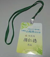 Photo: 新竹林管處環保識別證夾帶套