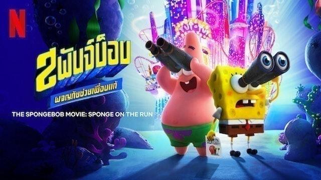 5. สพันจ์บ็อบ ผจญภัยช่วยเพื่อนแท้ Paramount Animation, Nickelodeon Movies, United Plankton Pictures, MRC