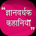 Gyanvardhak Hindi Kahaniya icon