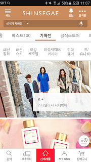 신세계몰 - Shinsegae mall screenshot 06