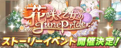 花咲く乙女のJunePride!