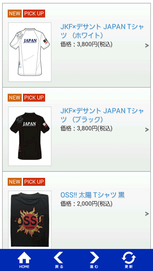 空手DVD・本・Tシャツの通販 CHAMP ONLINE- screenshot