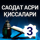 Download САОДАТ АСРИ ҚИССАЛАРИ (3-китоб) For PC Windows and Mac
