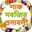 শাক সবজির গুনাগুন benefits of vegetables list icon