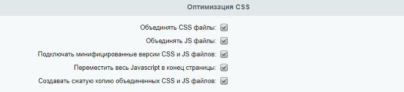 Оптимизация CSS в Bitrix