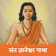 Download Dnyaneshwar Gatha - संत ज्ञानेश्वर अभंग For PC Windows and Mac