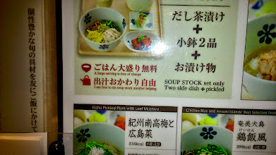 """Photo: There're so many things to consider..., English interpretation of menus in a restaurant in Tokyo. It is a specialty restaurant for varieties of Ochazuke dishes, boiled rice soaked in soup, topped with different ingredients like raw fish fillets, boiled chicken and vegetable pieces. Couldn't """"I am free to do soup stock another helping"""" be proofread by someone else before printing? Tictac, so-called Tokyo Olympic Games 2020 is just five years away! 8th December updated (日本語はこちら) - http://asksiddhi.in/blog/display/66/view"""